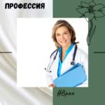 Профессия: врач