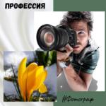 Профессия: фотограф