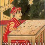 Харт Дефау, Роберт Свобода – Джиотиш: Введение в индийскую астрологию