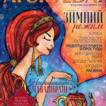 Ayurveda&Yoga №02 / декабрь 2016 – февраль 2017